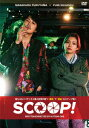 【新品】【DVD】SCOOP! 福山雅治