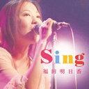 【新品】【CD】Sing 福田明日香