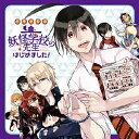 Rakuten - 【新品】【CD】ドラマCD 妖怪学校の先生はじめました! (ドラマCD)