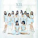 【新品】【CD】デスティニー X21