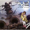 【新品】【CD】『宇宙戦艦ヤマト2202 愛の戦士たち』 第...