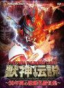 【DVD】獣神サンダー・ライガー引退記念DVD Vol.1 獣神伝説~30年間の激選名勝負集~DVD-BOX 獣神サンダー・ライガー