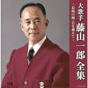 【CD】決定盤::大歌手 藤山一郎全集~長崎の鐘・丘を越えて~ 藤山一郎