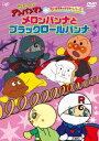 【新品】【DVD】それいけ!アンパンマン だいすきキャラクターシリーズ ロールパンナ メロンパンナとブラックロールパンナ やなせたかし(原作)