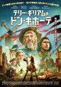 【新品】【DVD】テリー・ギリアムのドン・キホーテ アダム・ドライヴァー