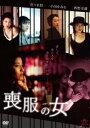 【新品】【DVD】喪服の女 西野美緒