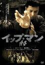 【新品】【DVD】イップ・マン 序章 ドニー・イェン
