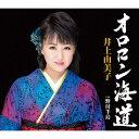 【新品】【CD】オロロン海道/野付半島 井上由美子