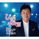 【新品】【CD】ひとり手酌酒 C/W 男のほろり酒 アコースティックバージョン 半田浩二