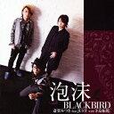 【新品】【CD】泡沫BLACKBIRD 斎賀みつき feat.JUST with 寺島拓篤