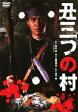 【新品】【DVD】あの頃映画 松竹DVDコレクション 80's Collection::丑三つの村 古尾谷雅人