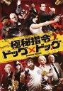【新品】【DVD】極秘指令ドッグ×ドッグ ジョー・アンダーソン
