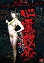 【新品】【DVD】心霊(笑)散歩 着エロアイドルと行く心霊スポット 雨宮留菜