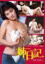 【新品】【DVD】姉日記 小田かおる