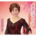 【新品】【CD】薔薇のほほえみ/倖せふたりづれ 有沢美智子