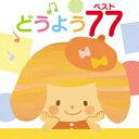 【新品】【CD】決定盤!!::どうよう ベスト77 (童謡/唱歌)