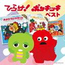 【新品】【CD】決定盤!!::ひらけ!ポンキッキ ベスト (キッズ)