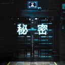 【新品】【CD】映画 秘密 THE TOP SECRET オリジナル・サウンドトラック 佐藤直紀(音楽)