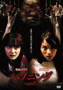 【新品】【DVD】ハプニング 〜生存者0〜 水崎綾女