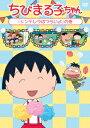【新品】【DVD】ちびまる子ちゃん 「シンデレラはつらいよ」の巻 さくらももこ(原作)
