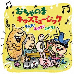 新品CDおちゃのまキッズミュージックうたおあそぼおどろ(キッズ)