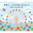 【新品】【CD】世界に一つだけの花/ありがとう SMAPコレクション α波オルゴールベスト (オルゴール)
