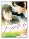 【新品】【DVD】ハルチカ 佐藤勝利