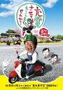 【新品】【DVD】出川哲朗の充電させてもらえませんか? 桜満...