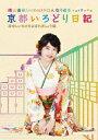 【新品】【DVD】横山由依(AKB48)がはんなり巡る 京都いろどり日記 第4巻 「美味しいものをよばれましょう」編 横山由依(AKB48) ゲスト:山本彩