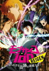 【新品】【DVD】モブサイコ100 REIGEN 〜知られざる奇跡の霊能力者〜 ONE(原作)