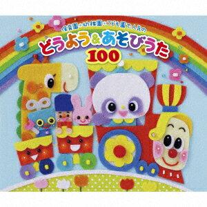 【新品】【CD】保育園・幼稚園・こども園で人気のどう