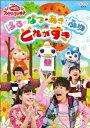 【新品】【DVD】NHK おかあさんといっしょ ファミリーコ...