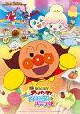 【DVD】それいけ!アンパンマン きらめけ!アイスの国のバニラ姫 やなせたかし(原作)