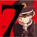 【CD】No.7 地縛少年バンド