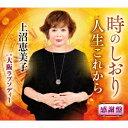 【新品】【CD】時のしおり 感謝盤 上沼恵美子