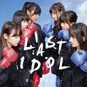 【新品】【CD】愛しか武器がない ラストアイドル