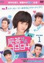 【新品】【DVD】応答せよ1994 DVD-BOX1 アラ