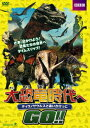 【新品】【DVD】大恐竜時代へGO!! ティラノサウルスと追いかけっこ アンディ・デイ
