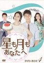 【新品】【DVD】星も月もあなたへ DVD-BOX4 ソ・ジヘ