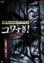 【新品】【DVD】戦慄怪奇ファイル コワすぎ! 【最終章】 大迫茂生