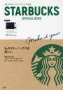 【中古】【古本】STARBUCKS OFFICIAL BOOK 宝島社【生活 ファッション 美容 雑貨】