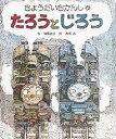 【新品】【本】きょうだいきかんしゃたろうとじろう 鶴見正夫/作 高橋透/絵