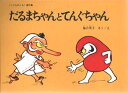 【新品】【本】【2500円以上購入で送料無料】だるまちゃんとてんぐちゃん 加古里子/さく・え