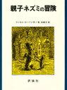 書, 雜誌, 漫畫 - 【新品】【本】親子ネズミの冒険 ラッセル・ホーバン/作 乾侑美子/訳
