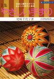 【新品】【本】【2500以上購入で】やさしい手まり 伝統と創作かがりを生かした新作と基礎 尾崎千代子/著