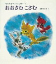 【新品】【本】おおさむ こさむ 松谷みよ子/文 遠藤てるよ/絵
