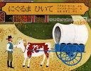 【新品】【本】にぐるま ひいて ドナルド・ホール/ぶん バーバラ・クーニー/え もきかずこ/やく