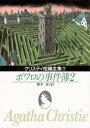 書, 雜誌, 漫畫 - 【新品】【本】ポワロの事件簿 2 アガサ.クリスティ/著 厚木淳/訳