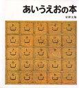 【新品】【本】あいうえおの本 安野光雅/〔作〕