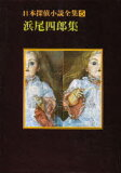 【新品】【本】【2500以上購入で】日本探偵小説全集 5 浜尾 四郎